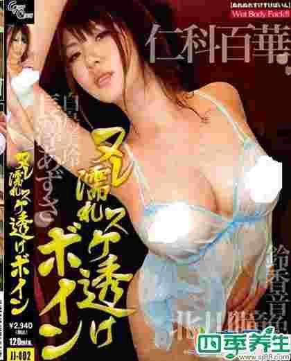 长泽梓(长泽あずさ)白衣浴室作品封面及番号全集