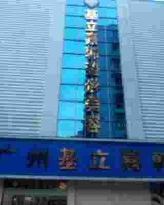 男子广州基立嘉韩整形医院做包皮手术被切掉生殖器