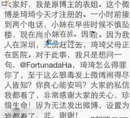 fortunadaha是谁真实身份个人资料 深航艳照门男主角是fortunadaha吗