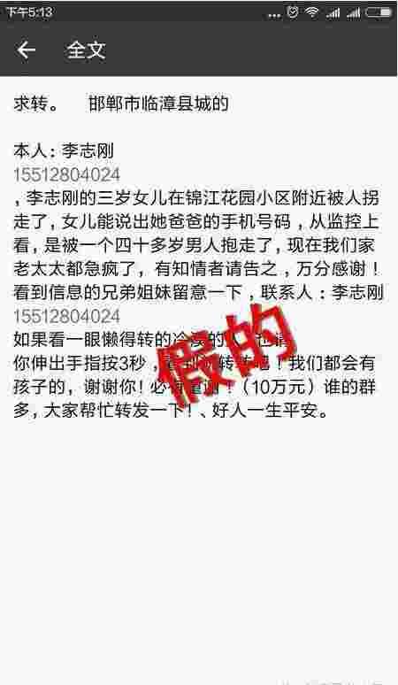 """辟谣!邯郸临漳朋友圈疯传的""""丢孩子""""的消息是假的"""