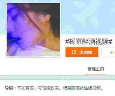 公司斥杨幂不雅视频造假 欲追究法律责任(图)