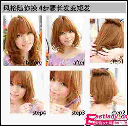 不剪长发变短发 简单4布图片