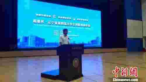 辽宁举行大学生创新创业年会 激发创业热情