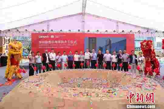 深圳新地标性项目――联想深圳后海综合体项目开工