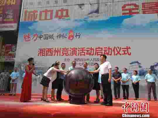 助推全域旅游湘西州竞演大型城市文化旅游节目