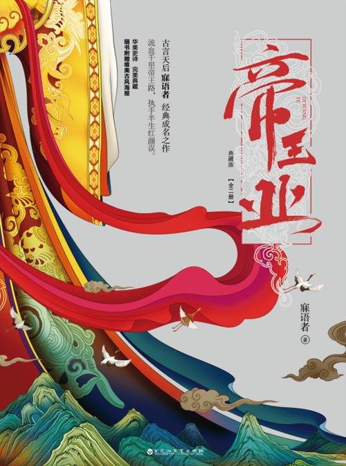 """电视剧《帝王业》启动 最强小说IP打造华语""""剧"""