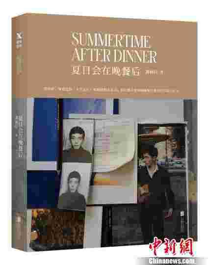图为:《夏日会在晚餐后》书封。 出版方供图 摄