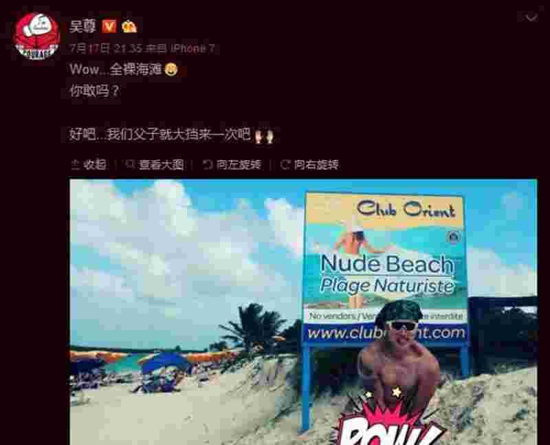 吴尊全裸海滩度假尺度大 吴尊老婆流产是怎么回