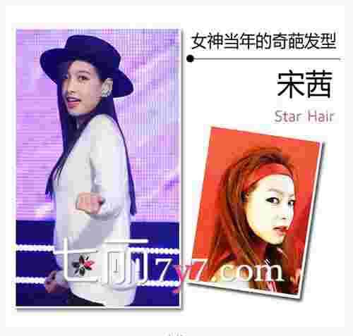 宋茜杨颖当红明星奇葩发型大盘点 女神们是否还记得