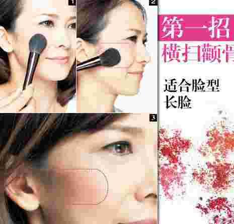 教轻熟女怎么打腮红 3种画法让圆脸长脸大减龄