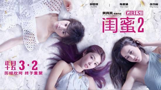 《闺蜜2》闺蜜重聚历经坎坷 导演揭定档3月2日内