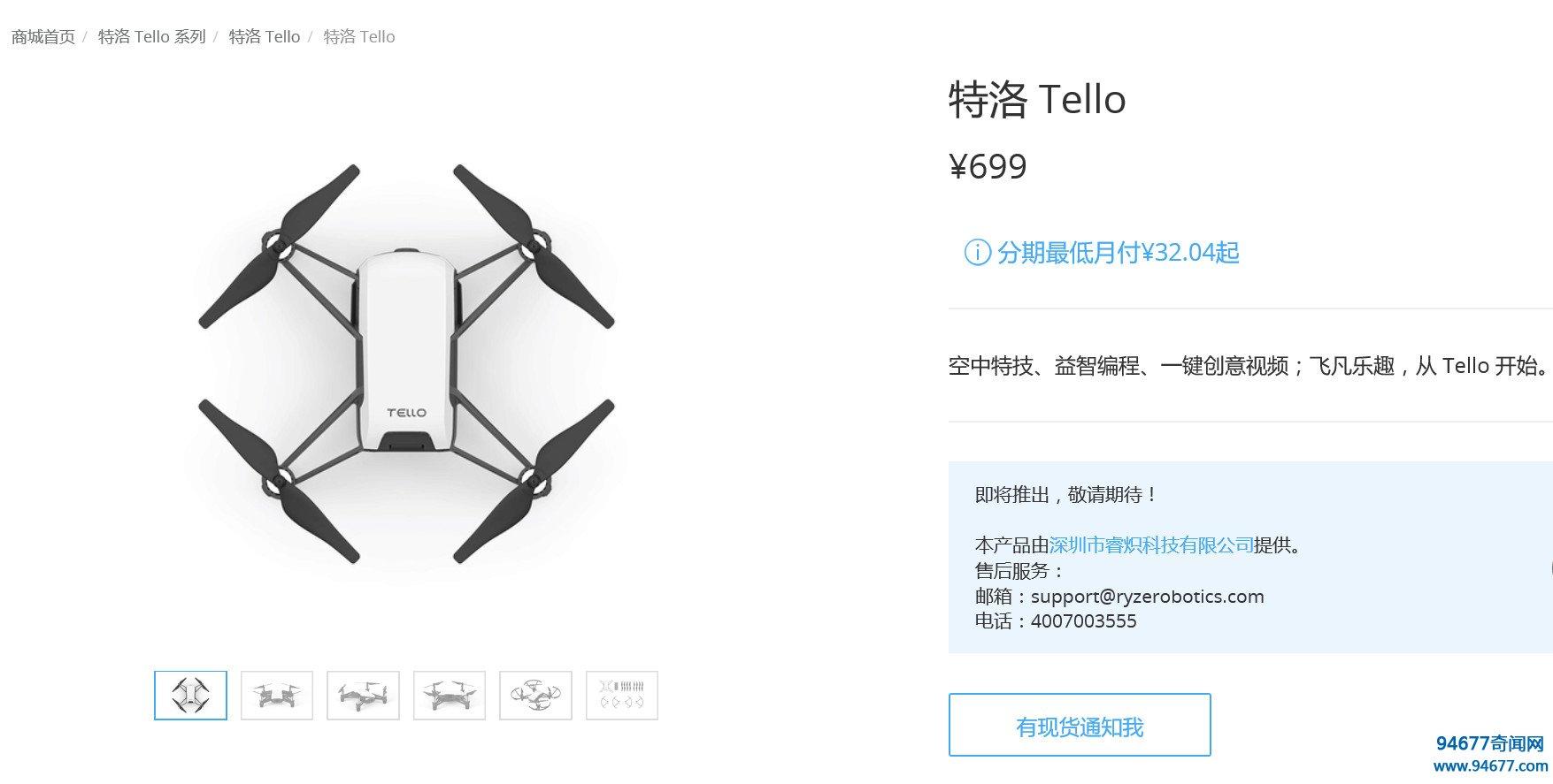 大疆Tello最新小型无人机登场,仅售699元!