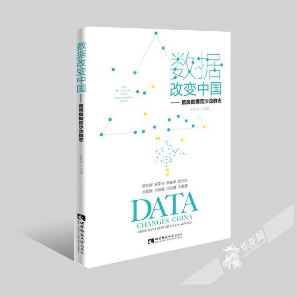 数据立群 群聚力量 《数据改变中国——首席数据官沙龙群志》出版