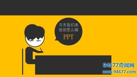 那个说这些PPT都掌握的同学,你过来,我保证不打死你