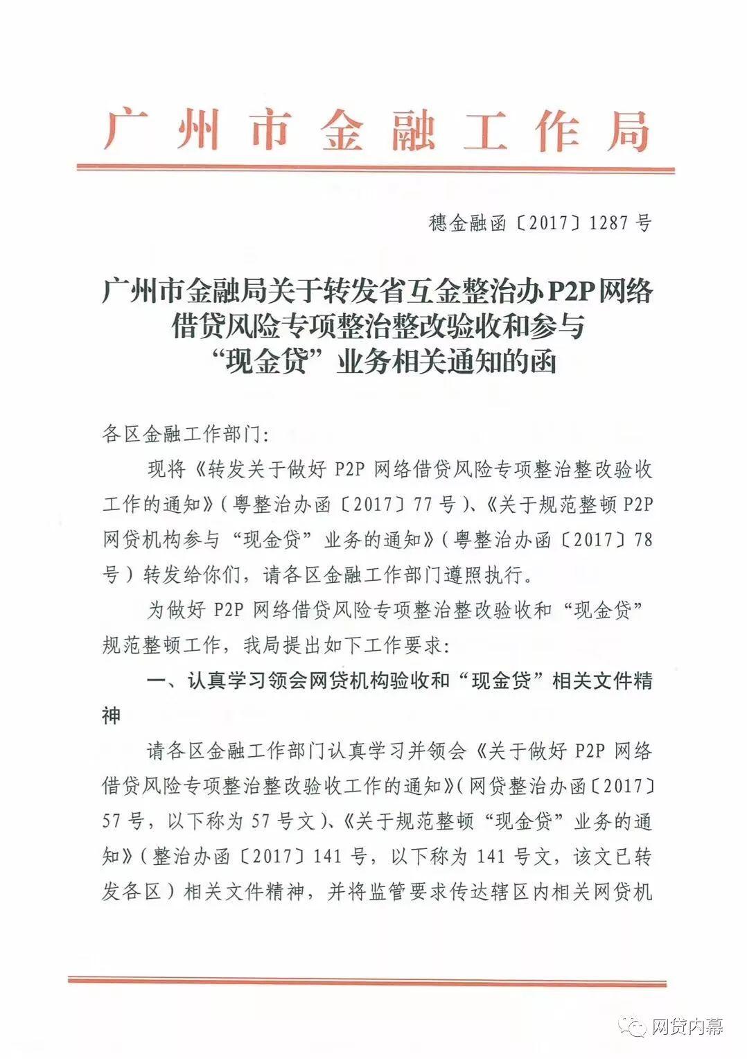 广州市金融局:网贷2018年2月末整改完毕
