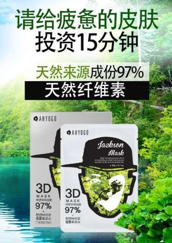 韩国女神的专属V45阿优果3D杰克逊面膜