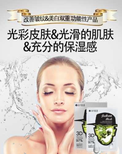 来自韩国的阿优果杰克逊美白保湿面膜