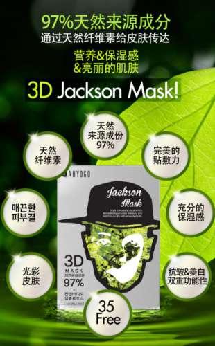 韩国阿优果杰克逊美白兼保湿3D面膜