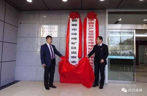 峰峰矿区监察委员会挂牌成立