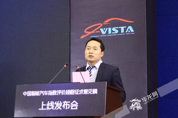 《中国智能汽车指数评价规程(征求意见稿)》在渝首发