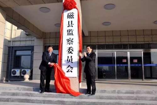 磁县监察委员会挂牌成立