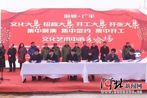 """邯郸广平春节期间举行""""三集中""""活动"""