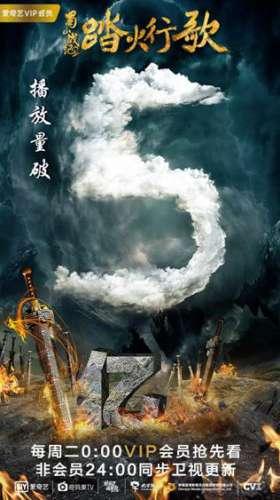 《蜀山战纪2》剧情持续虐心 吴奇隆身世揭秘