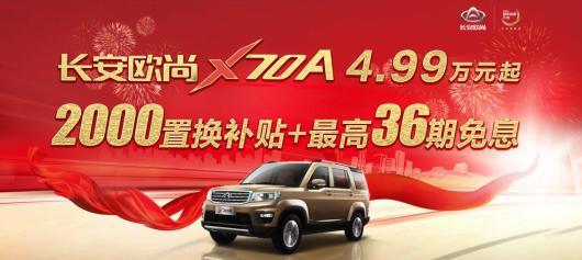 重庆汽车宣传消费周长安欧尚优惠不停