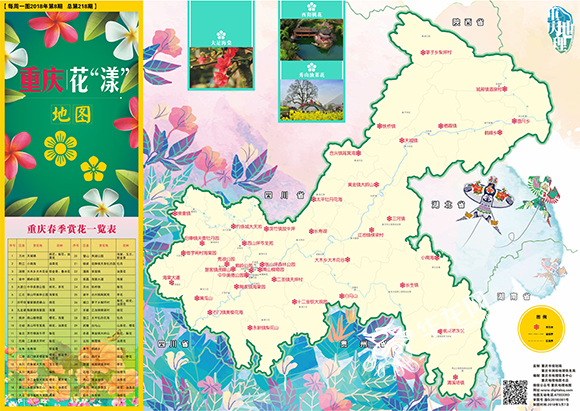 春来耍事多 带着这张地图和她开启浪漫赏花行