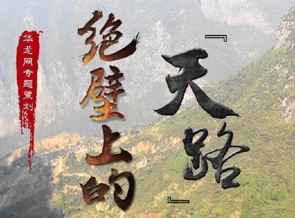 """华龙网《绝壁上的""""天路""""》获""""2017中国十大融合创新报道""""奖"""