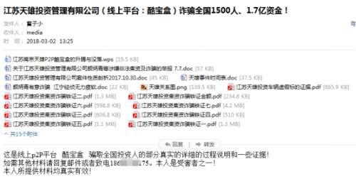 南京酷宝盒被指诈骗!办公室图片被用来炮制假标