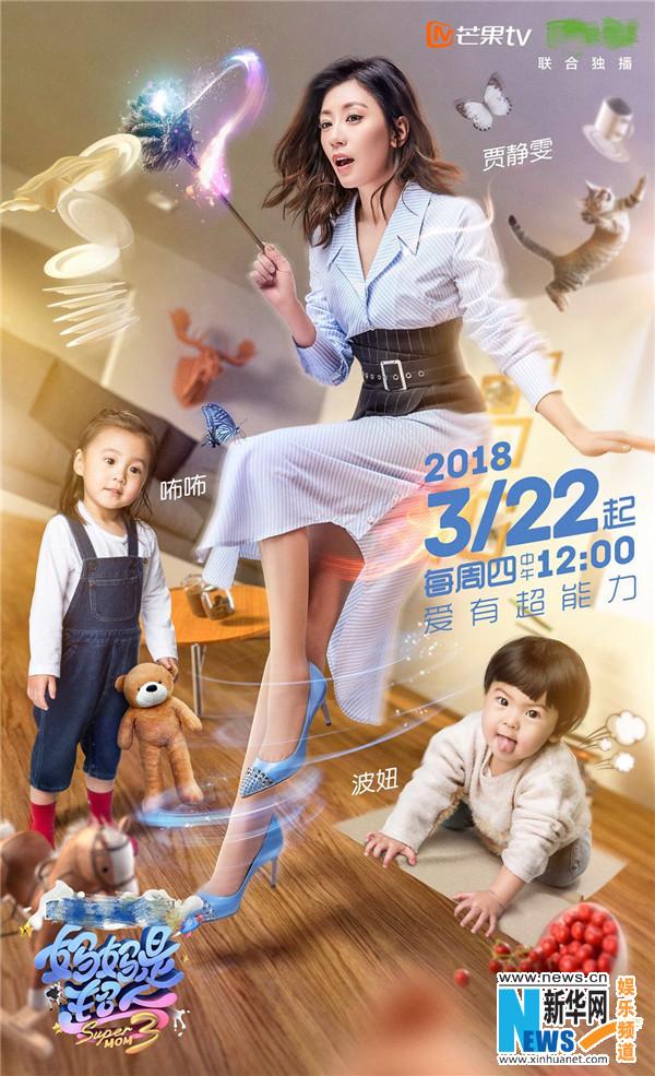 贾静雯回归《妈超3》 咘咘Bo妞合体亮相