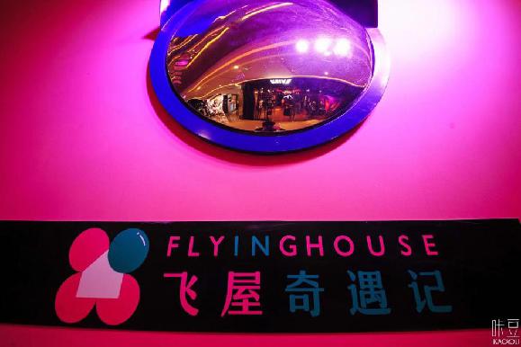 重庆首个快闪飞屋空降金开爱琴海 打造儿童春日梦幻乐园