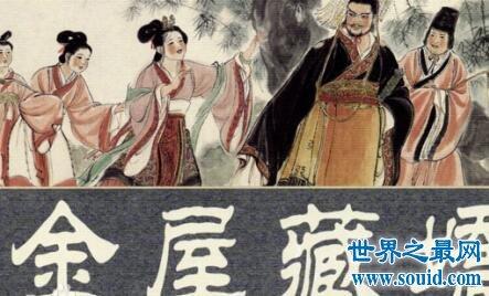 金屋藏娇的儿时戏语 汉武帝有觉着对不起阿娇么(www.souid.com)