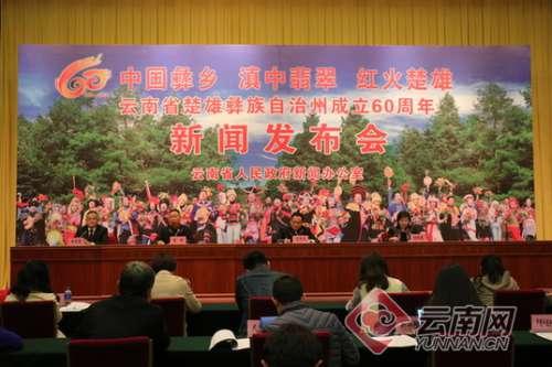 共庆楚雄彝族自治州成立60周年 中国彝乡发出邀请
