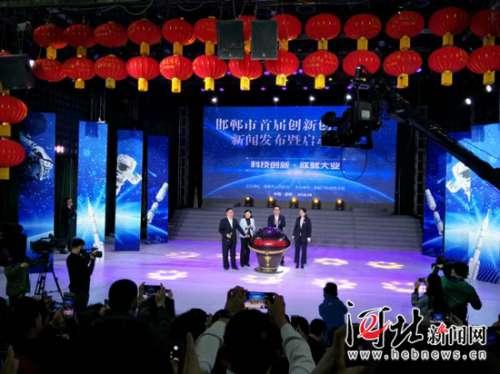 邯郸启动首届创新创业大赛