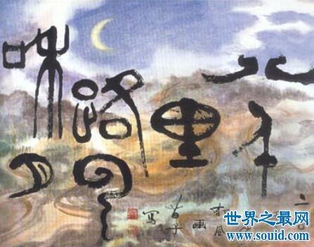 八千里路云和月你知道这句话是谁说的么(www.souid.com)