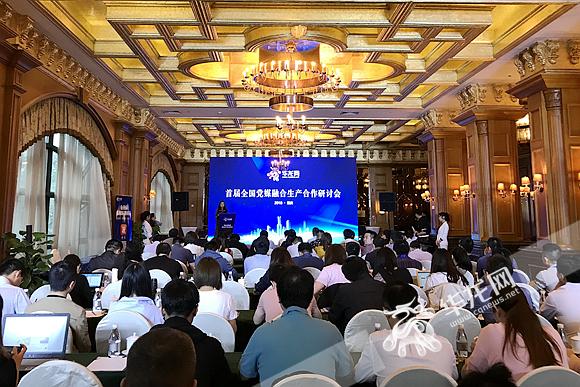 """[重庆快讯]首届""""全国党媒融合生产合作研讨会""""召开 聚焦融媒体发展"""