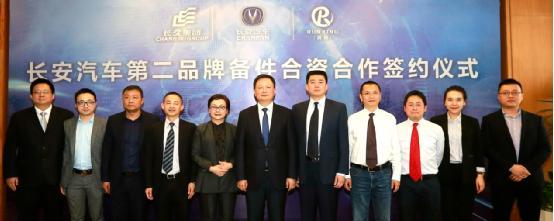 进军汽车后市场 第二品牌备件合资公司成立长安汽车第三次创新创业发展引擎加速