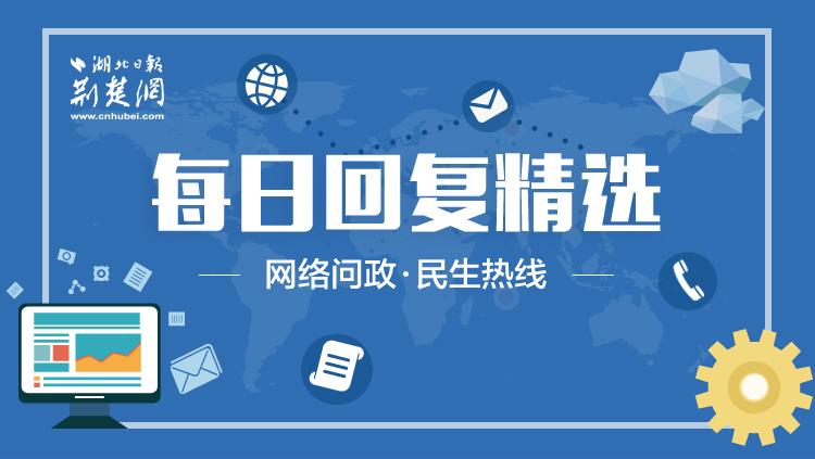[民生热线]网曝蔡甸区纬家地产有黑心不良中介 房管局回应:立即调查处理