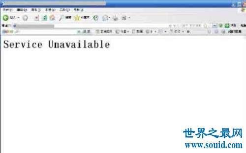 网上时网页弹出service unavailable的解决办法