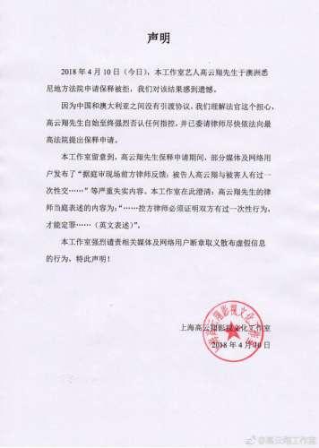 高云翔方发声否认指控 将向最高法院提出保释申请