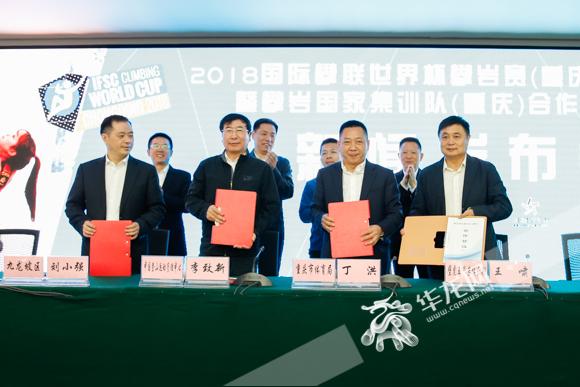 国际攀联世界杯攀岩赛第7次落户重庆 国家集训队将在渝集结
