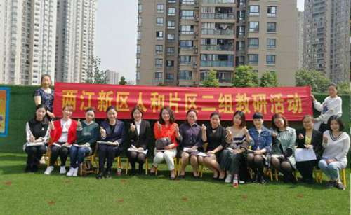 两江新区普惠幼儿园教研活动举