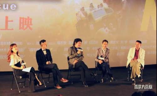 《香港大营救》在京举行超前点映 众主创齐力打造主旋律商业大作