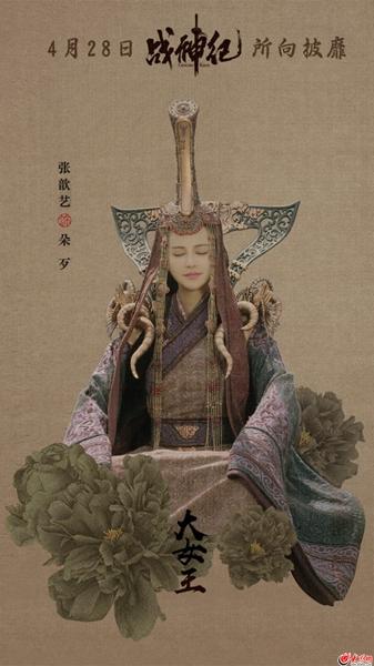 《战神纪》今日公映 张歆艺魔女形象引关注