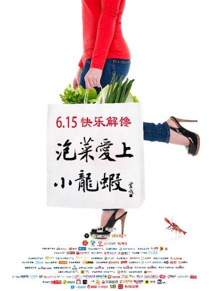 《泡菜爱上小龙虾》6月15日上映 龙虾歌成为2018年解压神曲