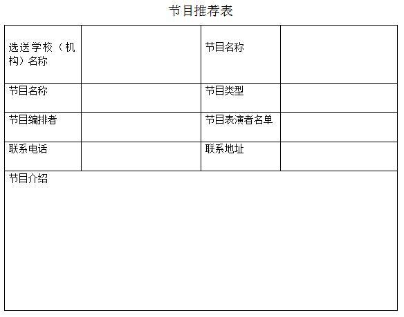 """想秀,你就来!重庆市""""童心筑梦""""六一少儿文艺网络汇演开始节目征集啦!"""