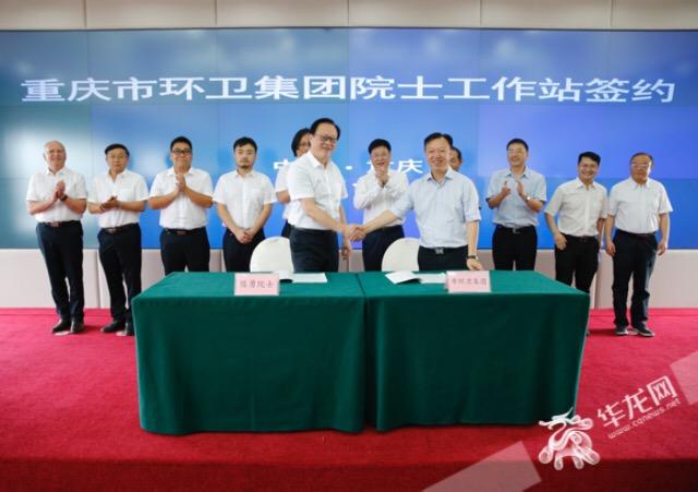 """重庆建立全国首个环卫领域院士工作站 将打造""""垃圾云""""破解中国垃圾处置难题"""