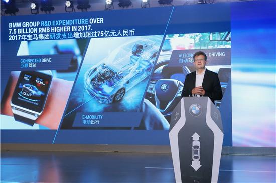 三大研发中心协同合作 全新宝马(中国)研发中心在北京揭幕